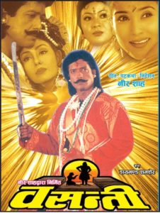 basanti-poster-nepali-movie