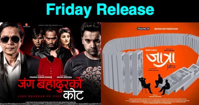 friday-release-jatra-and-jung-bahadur-ko-coat