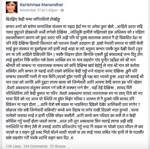 karishma-manandhar-about-kanchan-sharma-regmi