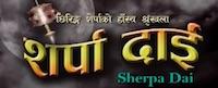 sherpa-dai-nepali-movie