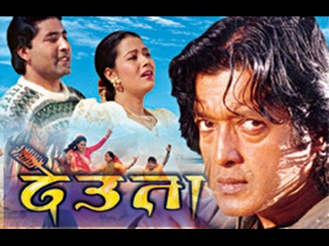 Deuta Nepali movie