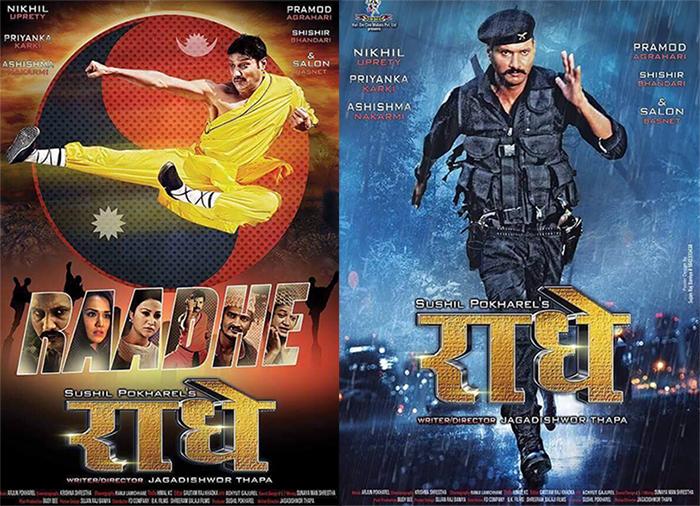 Nepali Movie - Radhe (Nikhil Upreti, Priyanka Karki)