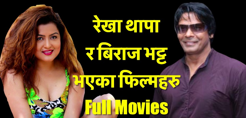 Movies of Rekha Thapa with Biraj Bhatt
