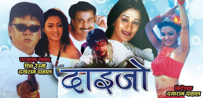 Nepali Movie – Daijo (Bhuwan, Melina, Jharana)