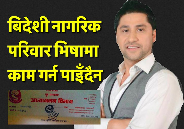 Rabi Lamichhane to be arrested, deported? (Video update)