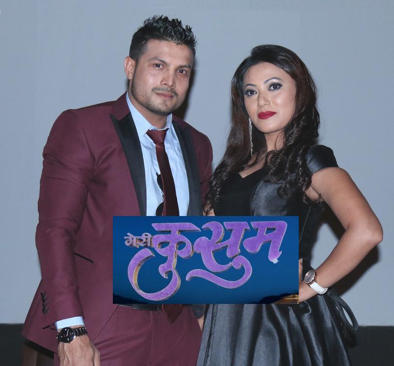 Nepali Movie - Meri Kusum