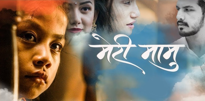 Nepali Movie - Meri Mamu