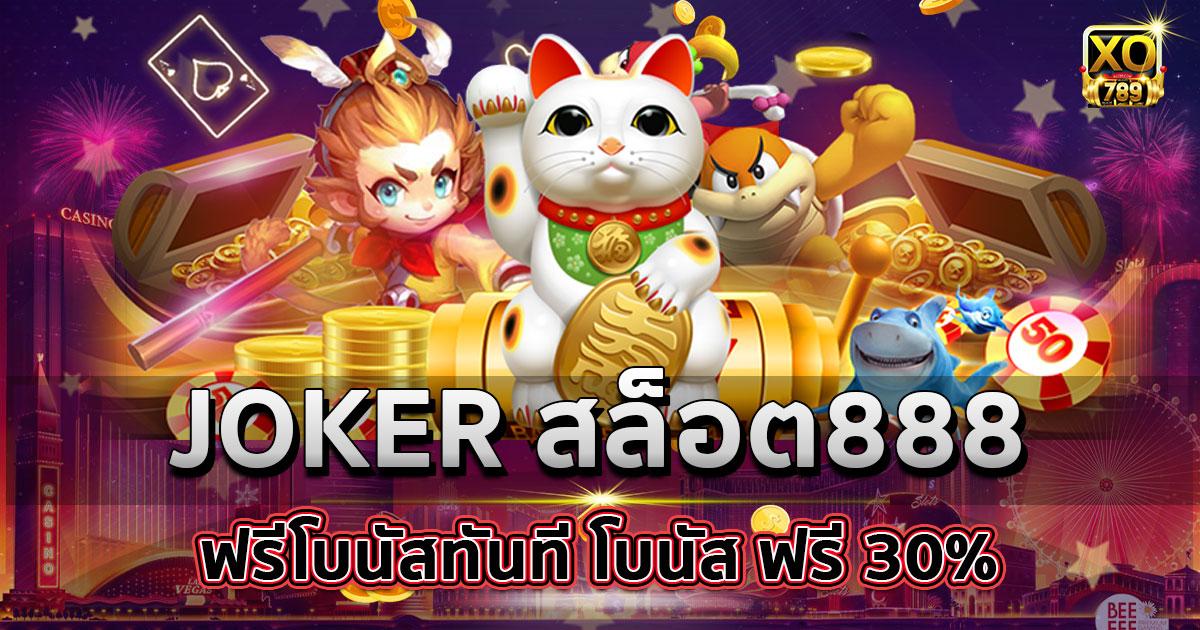 joker-สล็อต888