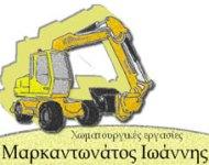 Μαρκαντωνάτος Ιωάννης Χωματουργικές εργασίες Ληξουρι Κεφαλονιάς