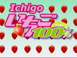 Ichigo 100% Anime Fanservice and Ecchi