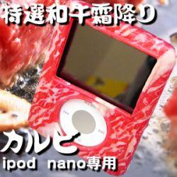 IPob - Kobe Beef Nano Skin