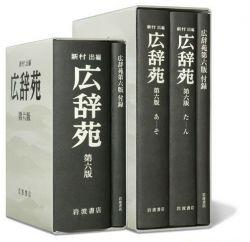 Kojien Dictionary