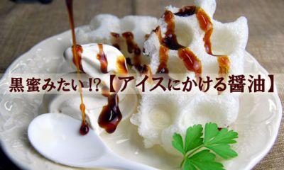 Yamato soy sauce for ice cream