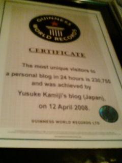 Yusuke Kamiji Worlds Most Famous Blogger