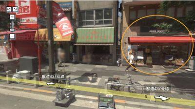 Akihabara: Mos Burger