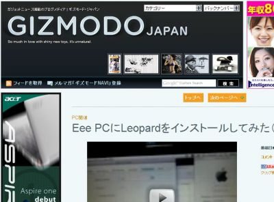 Japan's Top Blogs: Gizmodo Japan