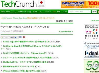 Japan's Top Blogs: Techcrunch Japanese