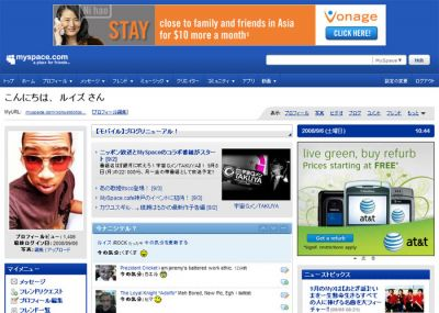 Myspace Japan uses Yahoo Login