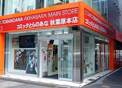 Tora No Ana - Akihabara