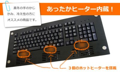 Thanko\'s AC/Heater Keyboard