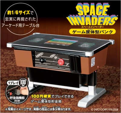 space-invaders-bank-1