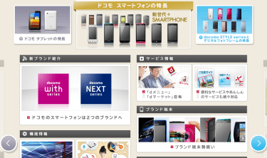 【コラム】2011秋冬ドコモ新製品発表会