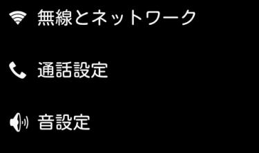 【X10】カスタムROMの近況:驚きのThGo2 ver.10.0