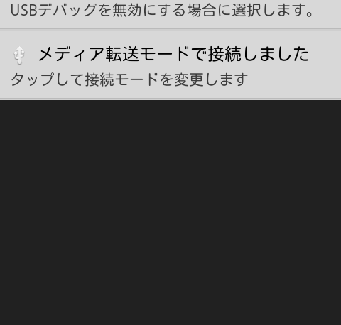 【arc】Xperia Sのホームアプリを入れてみた
