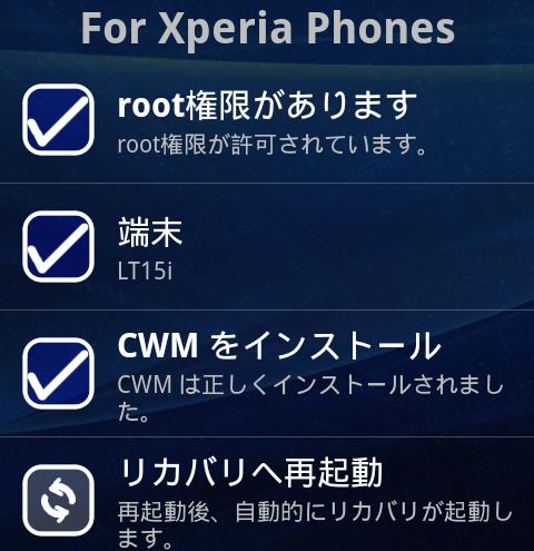 【arc】Xperia CWM Auto-Instalerを入れてみた【SO-02C:OK、IS11S:NG】