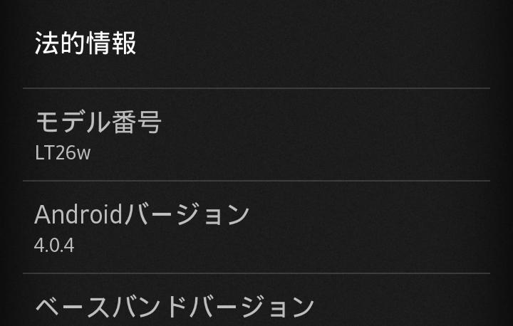 【acro HD】海外版acro Sのファームを焼く