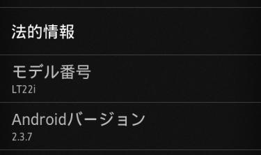 【Xperia P】New firmwares 6.0.B.3.184(更新)