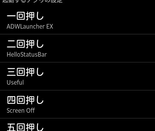 【Xperia GX】大画面端末に入れておきたい3つのアプリ