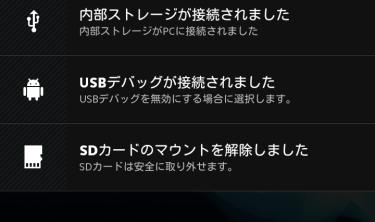 【Xperia GX】兄弟モデルXperia TX化してみる(2回目):通信関係見直し