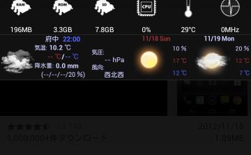【アプリ】WheatherNow(通知領域に天気表示)
