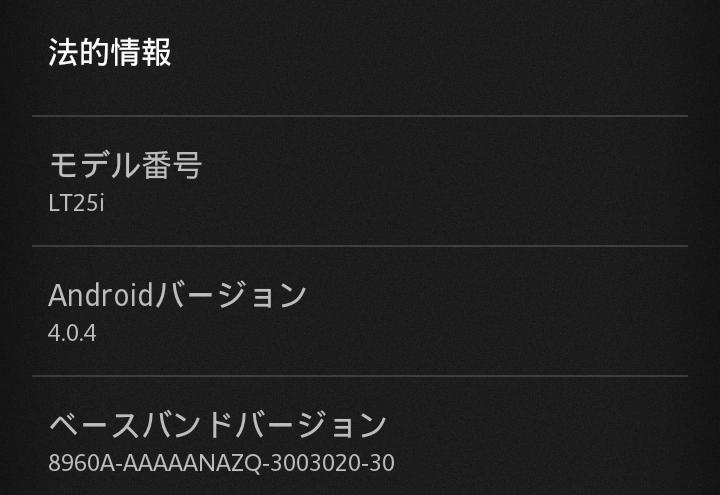 【コラム】Xperia Vがやってきたー(速報ベース)