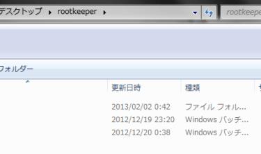 【AX】root維持しつつファームバージョンアップする方法