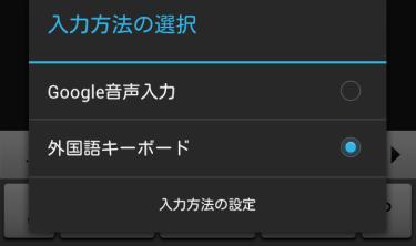 【GX】Xperia Z標準の日本語入力システムをGXに入れてみる(要root)