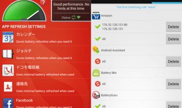 【アプリ】最近Zに入れた良さそうなアプリ2つ:通信制御・バッテリー省力化