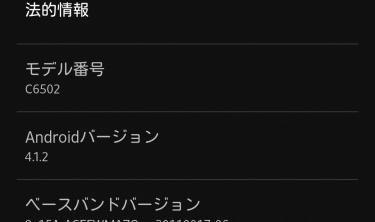 【コラム】Xperia Zの派生モデルXperia ZLレビュー(ソフトウェア編)