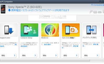 【How-To】一から始めるXPERIAカスタム(2)ftfファイル作成&Flashtool使い方(2013年版)