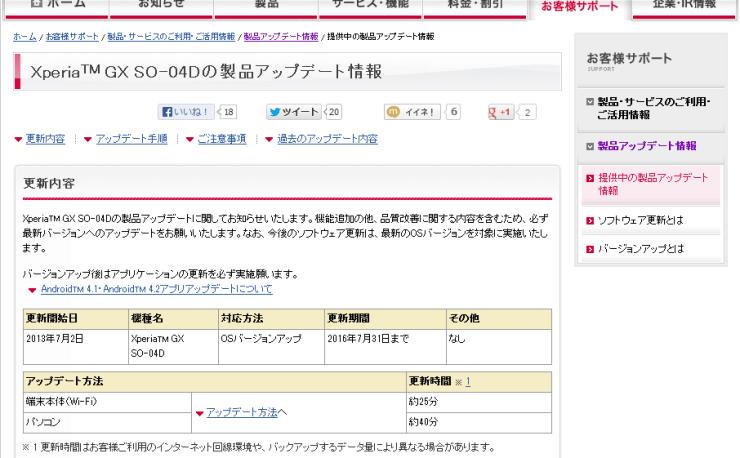 【GX・SX】JB化してrooted&CWMの導入手順まとめ