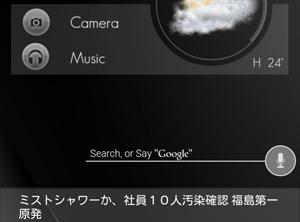 【アプリ】このお盆休みにホーム画面をイメチェンする!|UCCWの使い方