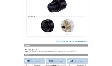 【コラム】レンズカメラはQX100一択かもしれないと思ったわけ