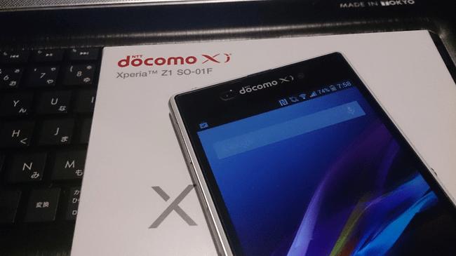 【コラム】Xperia Z1を安価に手に入れる方法