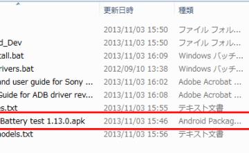【2012年Xperia以降】バッテリーのヘタリ具合を純正アプリでチェックする