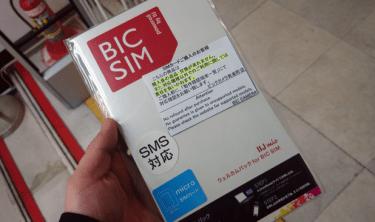 【コラム】パッと買ってスッと使えるMVNO SIMを試してみた|BIC SIM