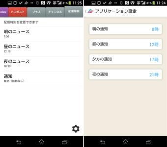 news-app10