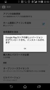 google-play-update05
