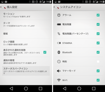 first-xperia-3tips14