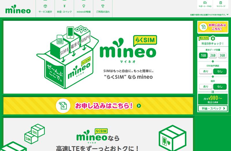 mvno-service-update04